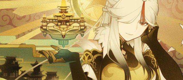 Genshin Guide | Ningguang